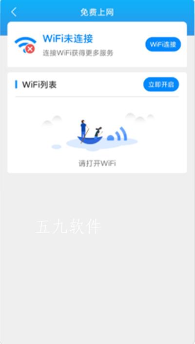 连连WiFi app截图2