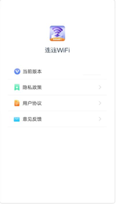 连连WiFi app截图3