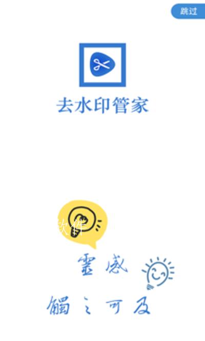 去水印管家app截图2