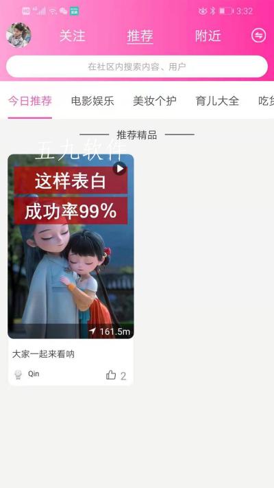 爱美拼app截图2