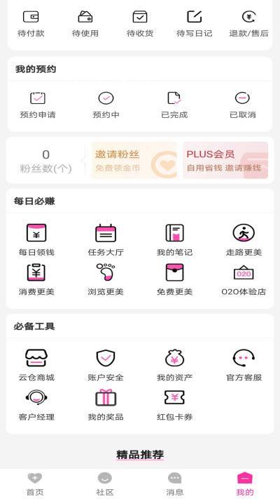 爱美拼app截图3