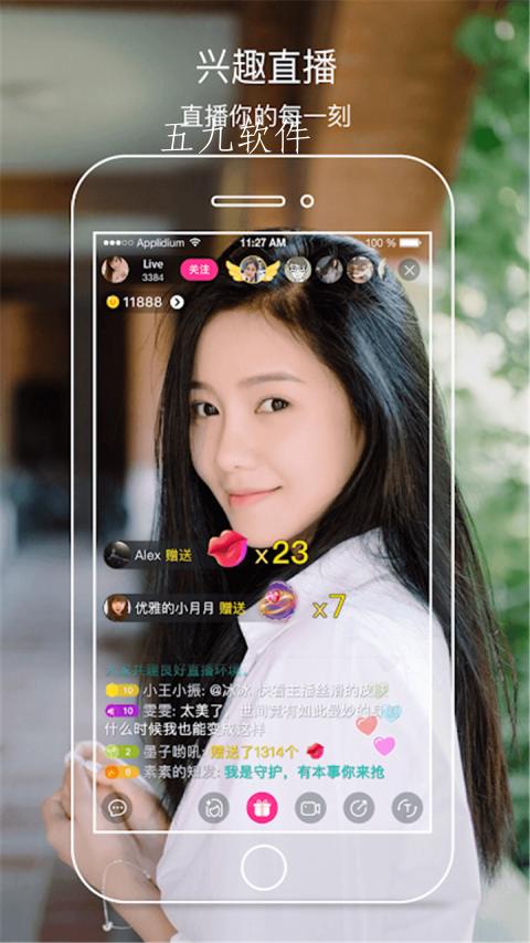 311tv直播app截图1