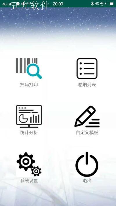 佳印app截图2