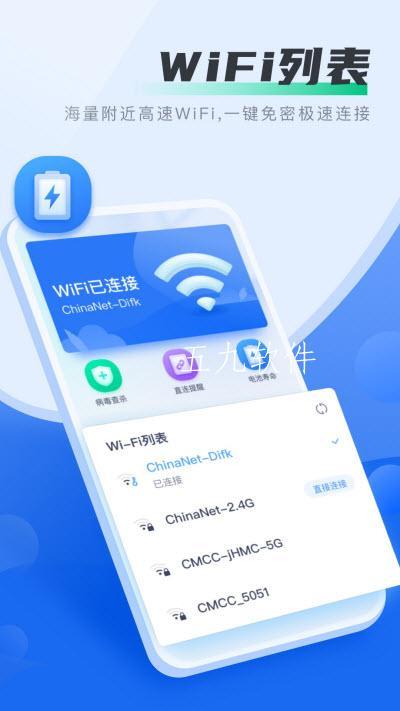好多wifi app截图2