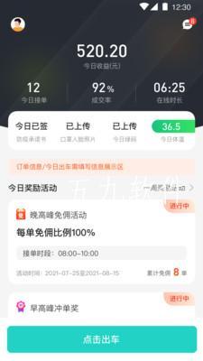风驰出行司机端极速版app截图2
