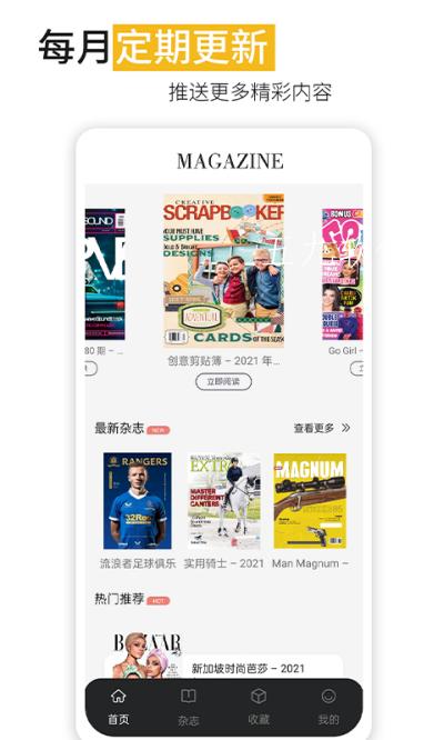 男性杂志app截图1