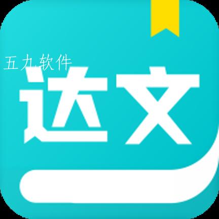 达文免费小说app
